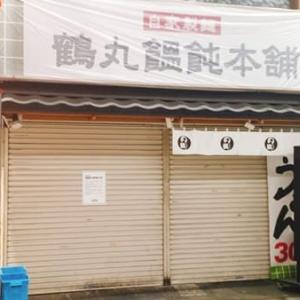天神橋筋商店街の「つるまる天三店」が3月10日で閉店。