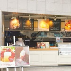 菅原町にあるタルト専門店「デリス ファクトリー店」の濃厚タルト