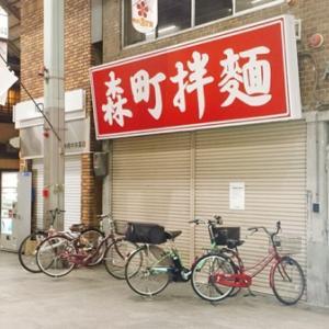 天神橋筋商店街にある「森町拌麺」が一時休業中。再開日は未定みたい。