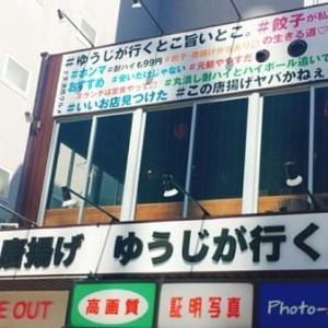 天満橋駅前に「餃子と唐揚げ ゆうじが行く。」がオープン!ゆうじって誰だ!?