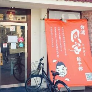 東天満の「台湾同客(トンクー)餃子館」がリニューアルオープンしたみたい!