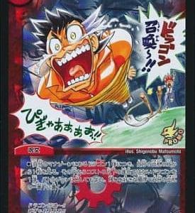 【デュエルマスターズ】『龍秘陣 ジャックポット・エントリー』が高騰 プロモ版は1000円買取に