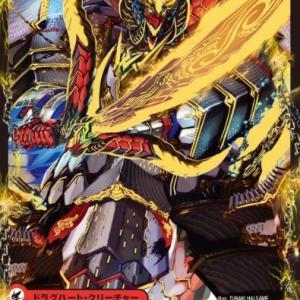 【デュエルマスターズ】「クロニクル最終決戦デッキ 龍魂紅蓮譚」に収録される『爆熱DX バトライ武神』が公開
