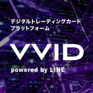 【トレカ】LINEがデジタルトレーディングカードプラットフォーム「VVID」を発表 カードそれぞれが発行No.で管理され自由に売買・トレードが可能