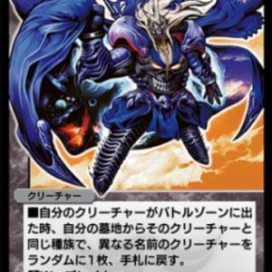 【デュエプレ】第4弾カードパックに『凶星王ダーク・ヒドラ』が収録決定