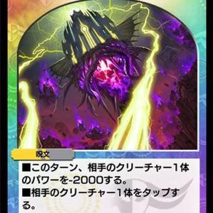 【デュエプレ】第4弾カードパックに新カード『天使と悪魔の審判』が収録決定