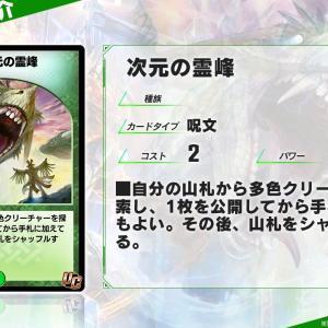 【デュエプレ】第4弾カードパックに『次元の霊峰』が収録決定