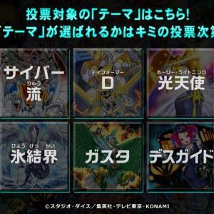 【遊戯王OCG】ストラクチャーデッキテーマ投票中間発表 1位「サイバー流」、2位「氷結界」、3位「ガスタ」