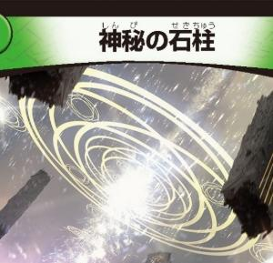 【デュエルマスターズ】『神秘の石柱』のカード画像が公開 「爆皇×爆誕 ダイナボルト!!!」収録