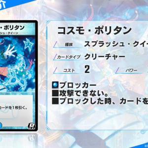 【デュエプレ】第5弾「永遠の戦渦」に『コスモ・ポリタン』が収録決定