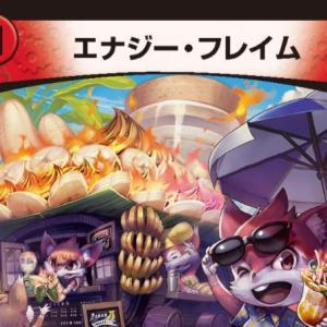 【デュエルマスターズ】『エナジー・フレイム』が判明 「幻龍×凶襲ゲンムエンペラー!!!」収録
