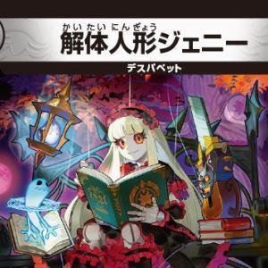 【デュエルマスターズ】雑誌プロモ『解体人形ジェニー』が公開 「カードゲーマーvol.54」9月30日発売
