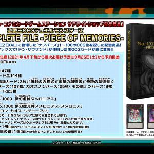 【遊戯王OCG】「No. COMPLETE FILE -PIECE OF MEMORIES-」2021年4月発売決定 再録カード144種に加え『CiNo.1000 夢幻虚光神ヌメロニアス・ヌメロニア』など新規も収録