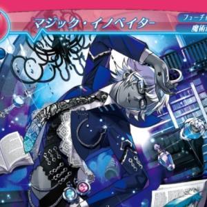 【ゲートルーラー】『モンスターウルヴァリン』『マジック・イノベイター』などゲートルーラー第1弾収録カードが公開