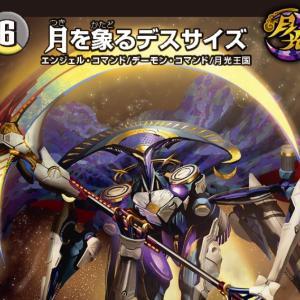 【デュエルマスターズ】SR『月を象るデスサイズ』が公開 「弩闘×十王超ファイナルウォーズ!!!」に収録される新カード