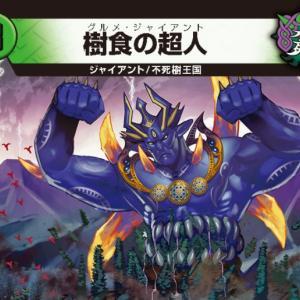 【デュエルマスターズ】『樹食の超人(グルメ・ジャイアント)』が公開 「弩闘×十王超ファイナルウォーズ!!!」に収録される新カード
