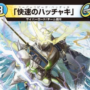 【デュエルマスターズ】『快速のハッチャキ(スーパースピード・ハッチャキ)』が公開 「弩闘×十王超ファイナルウォーズ!!!」に収録される新カード