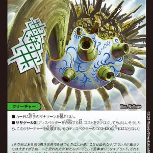 【デュエルマスターズ】『群蟲 シェルフォ-2』が公開 「王来篇第2弾 禁時王の凶来」に収録