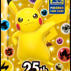 【ポケモンカード】25周年記念商品「拡張パック 25th ANNIVERSARY COLLECTION」2021年10月22日発売決定 キャンペーンプロモパックにはポケカ第1弾のカードを再現して収録