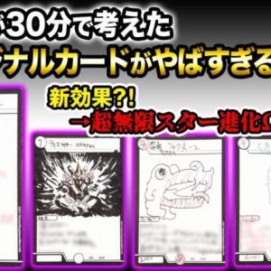 【デュエルマスターズ】公式動画「開発者がオリジナルカードを作って対戦!まさかの新能力が誕生?!」が公開