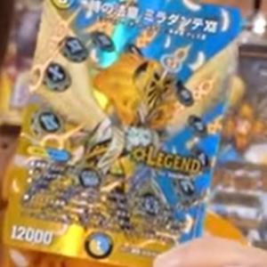 【デュエルマスターズ】デュエキングMAXカード『時の法皇 ミラダンテXII』が公開 「究極の章 デュエキングMAX」に収録