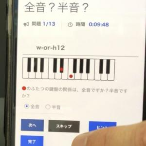 Eラーニングで音楽を学ぼう!デモンストレーション動画