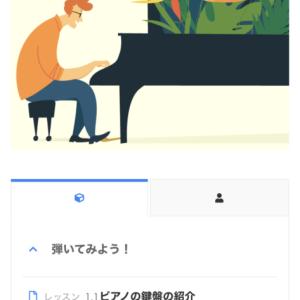 ピアノ「音の出し方」の解説