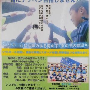 KSライジングスター部員募集(小学ソフト)