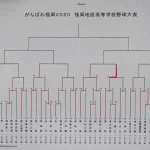 がんばれ福岡2020福岡地区高等学校野球大会 7月29日までの結果