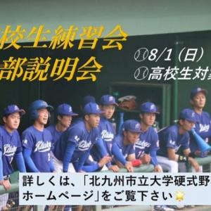 北九州市立大学硬式野球部高校生練習会及び学部説明会