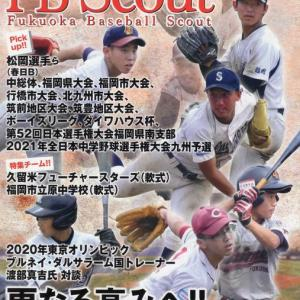 野球情報誌FB Scout 9月号入荷しました。