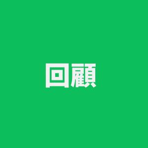 【回顧】6/28【0勝4敗】
