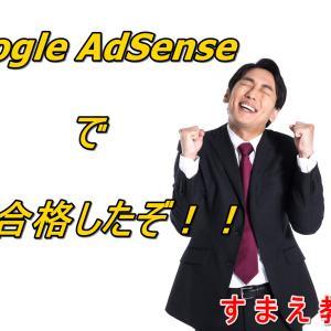 【祝】まさかのGoogle AdSenseに一発で合格したので、審査に通るポイント教えます!!