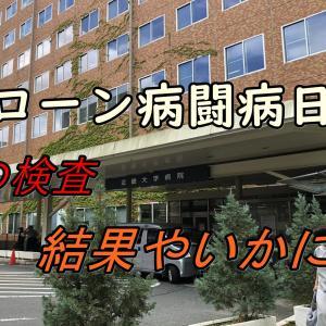 【クローン病闘病日記】#4 3カ月ぶりの定期検査に行ってきました(7月2日)