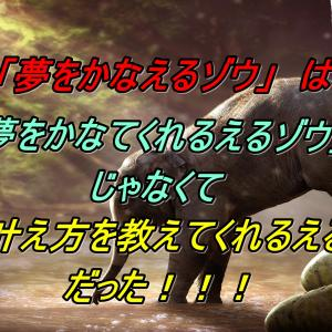 【書籍紹介】「夢をかなえるゾウ」は「夢をかなえてくれるゾウ」じゃなくて「夢の叶え方を教えてくれるゾウ」だった!!!
