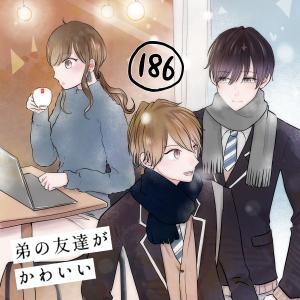 弟の友達がかわいい【186】