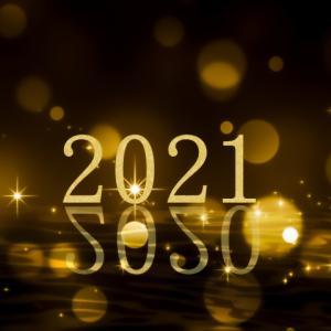 2021年は良い年になりますように