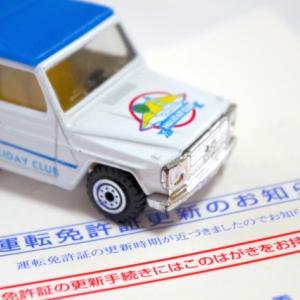 【初回更新者向け】初めての自動車免許更新の流れを紹介