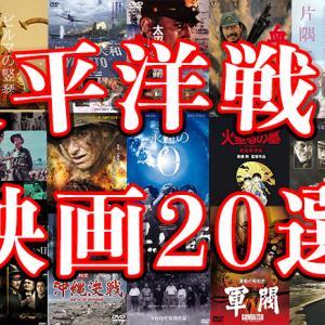 【映画】太平洋戦争がよくわかる!おすすめ映画20選|開戦から終戦まで