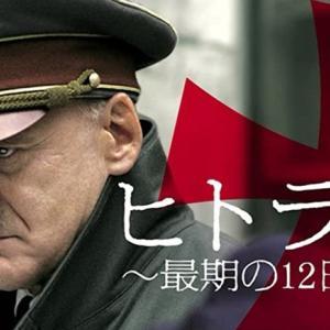 【ネタバレあらすじ】ヒトラー最期の12日間|映画の見どころ・感想