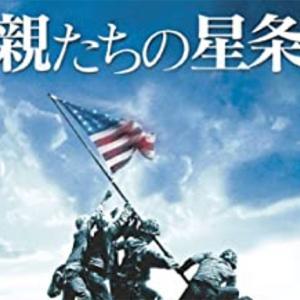 【ネタバレあらすじ】父親たちの星条旗|映画の見どころ・感想