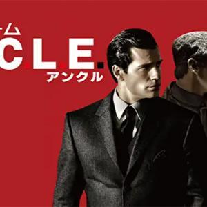 【ネタバレあらすじ】コードネームU.N.C.L.E|映画の見どころ・感想