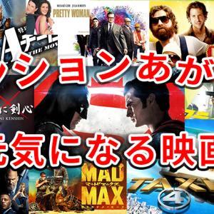 【映画】テンションが上がる!ワクワクする映画40選