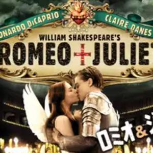 【ネタバレあらすじ】ロミオとジュリエット|映画の見どころ・感想