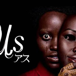 【ネタバレあらすじ】アス-us- |映画の見どころ・感想