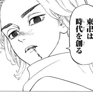 東京卍會総長・佐野万次郎(マイキー)まとめ|東京卍リベンジャーズ