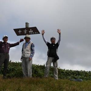 十方山(じっぽうざん)登山