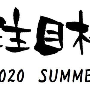 2020年夏 おススメ株 その1