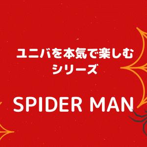 【ユニバ豆知識】年パス更新7年の筆者が伝えるスパイダーマンをより楽しく乗る方法。