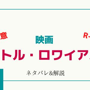 【映画】平成の問題作『バトル・ロワイアル』感想ネタバレあり解説。